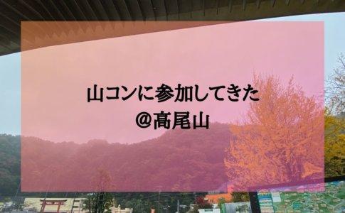高尾山街コン