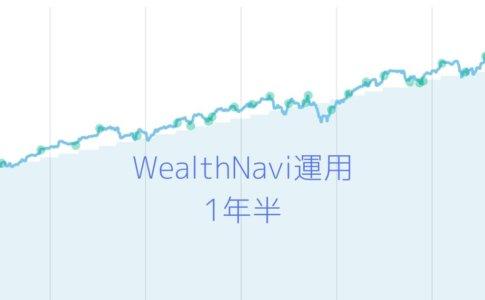 WealthNavi 運用1年半