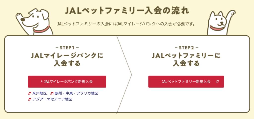 JALペットファミリー