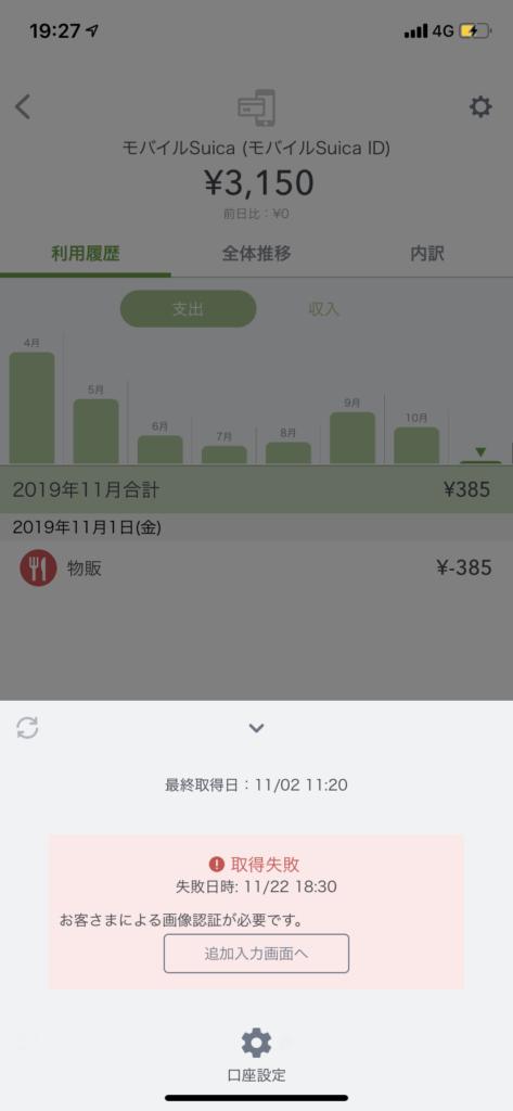 マネーフォワード モバイルSuica 連携失敗