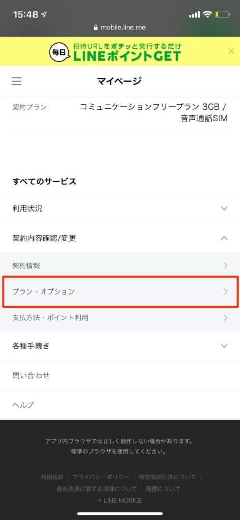 LINEモバイル プラン変更