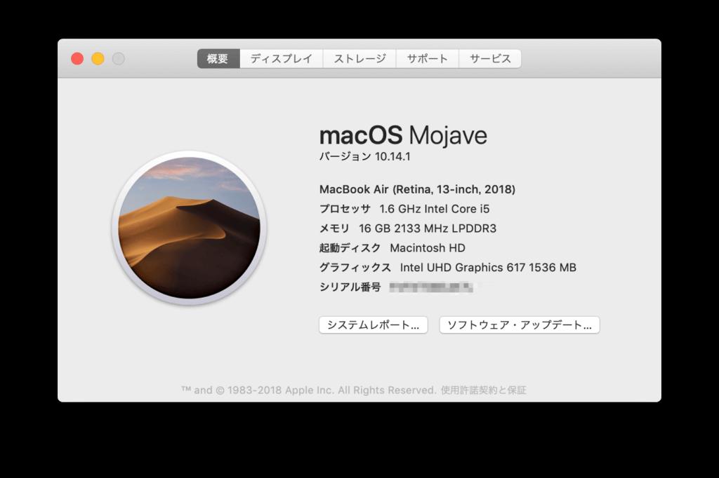 MacBook Air 2018 スペック