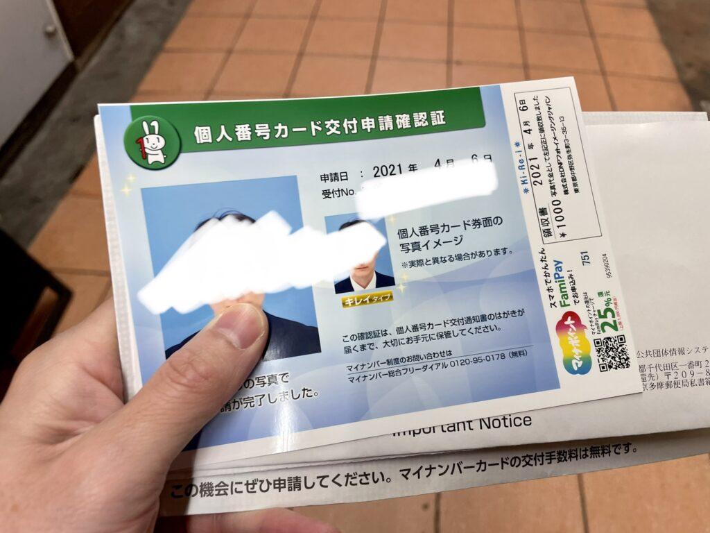 マイナンバーカード交付申請確認証