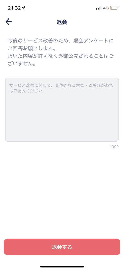 タップル退会画面5